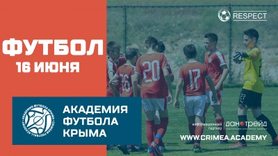 Футбольное расписание на16 июня