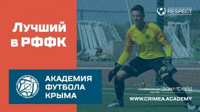 Ростислав Тыщенко (АФК-U17) – лучший вратарь сезона поверсии РФФК