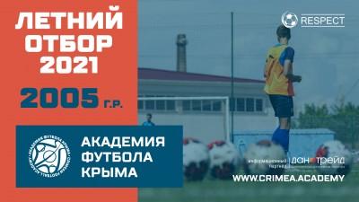 Список кандидатов 2005года рождения для прохождения конкурсного отбора вАкадемию футбола Крыма