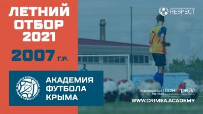 Список кандидатов 2007года рождения для прохождения конкурсного отбора вАкадемию футбола Крыма