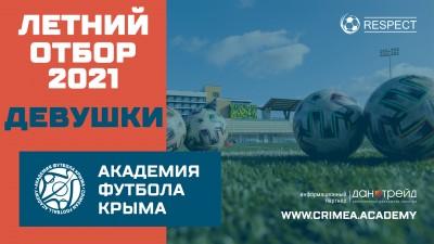 Список футболисток 2005-2009 годов рождения для прохождения конкурсного отбора вАкадемию футбола Крыма