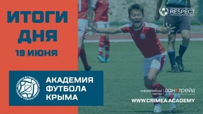 Итоги футбольного дня 19июня