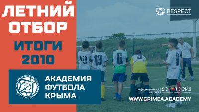 Итоги отбора вАкадемию футбола Крыма юношей 2010года рождения