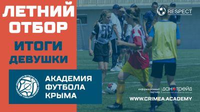 Итоги отбора вАкадемию футбола Крыма девушек 2005-2009 годов рождения