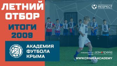 Итоги отбора вАкадемию футбола Крыма юношей 2009года рождения