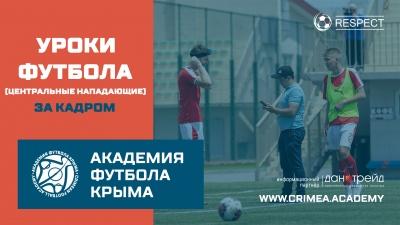 Уроки футбола сАкадемией | Центральные нападающие | закадром