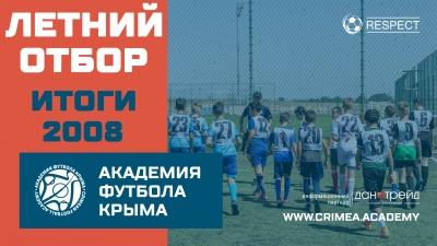 Итоги отбора вАкадемию футбола Крыма юношей 2008года рождения