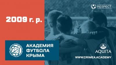 Список кандидатов 2009года рождения для прохождения 1-го этапа конкурсного отбора вАкадемию футбола Крыма