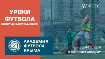 Уроки футбола сАкадемией | Центральные нападающие