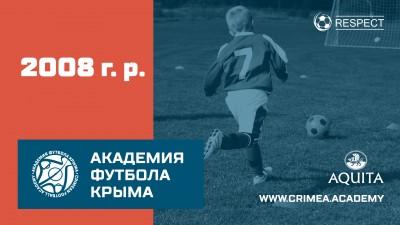 Список кандидатов 2008года рождения для прохождения 1-го этапа конкурсного отбора вАкадемию футбола Крыма
