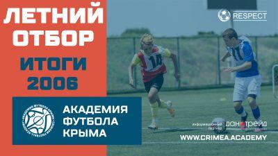 Итоги отбора вАкадемию футбола Крыма юношей 2006года рождения