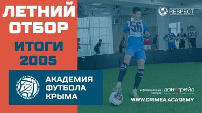 Итоги отбора вАкадемию футбола Крыма юношей 2005года рождения