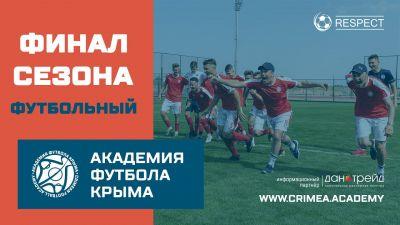 Финал сезона | футбольный | обзор матча АФК(U17) – АФК(U16)