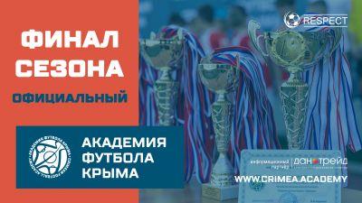 Финал сезона   Церемония награждения
