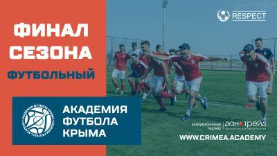 Футбольный финал сезона