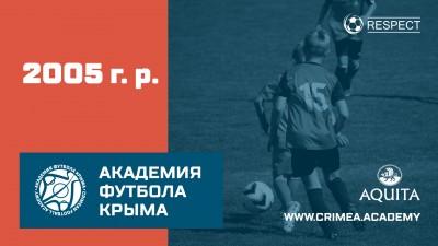 Список кандидатов 2005года рождения для прохождения 1-го этапа конкурсного отбора вАкадемию футбола Крыма
