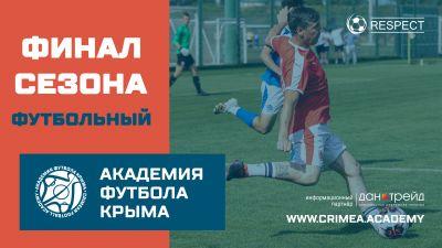 Финал сезона | футбольный | обзор матча АФК (U17) – АФК (U16) | закадром