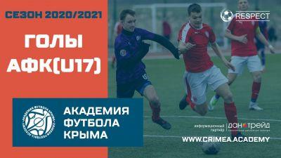 Голы АФК (U17) | Сезон 20/21
