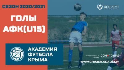 Голы АФК (U15) | Сезон 20/21