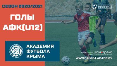 Голы АФК (U12) | Сезон 20/21