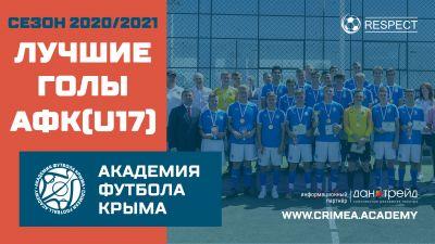 Лучшие голы АФК (U17) | Сезон 20/21