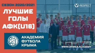 Лучшие голы АФК (U16) | Сезон 20/21