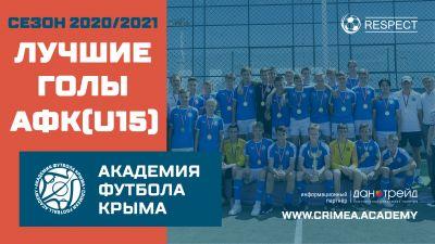 Лучшие голы АФК (U15) | Сезон 20/21