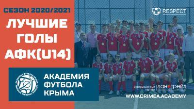 Лучшие голы АФК (U14) | Сезон 20/21