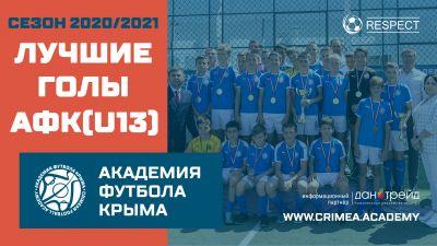 Лучшие голы АФК (U13) | Сезон 20/21