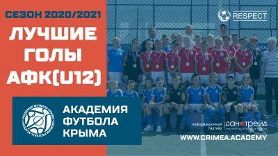 Лучшие голы АФК (U12) | Сезон 20/21