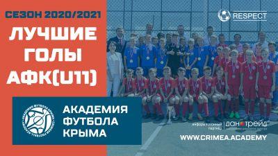 Лучшие голы АФК (U11) | Сезон 20/21