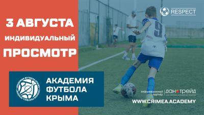 3 августа вАкадемии пройдёт индивидуальный просмотр футболистов