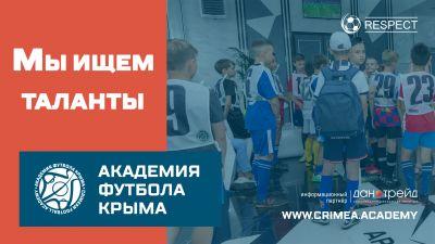 9 августа вАкадемии стартует просмотр талантливых футболистов
