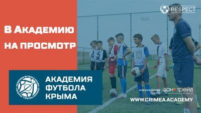 В поисках футбольных талантов