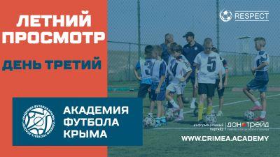 В поисках футбольных талантов. День третий