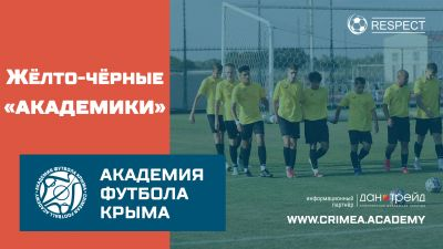 "Жёлто-чёрные ""академики"""