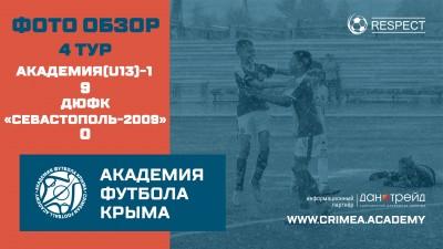 """ДЮФЛК, 4тур: АФК(U13)-1 – ДЮФК """"Севастополь-2009"""" – 9:0"""