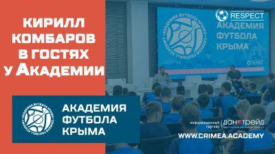 В гостях уАкадемии Кирилл Комбаров