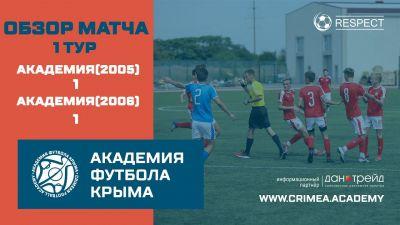 Обзор матча | АФК(2005) – АФК(2006) | ДЮФЛК (2005-2006 г.р.) 21/22 | 1тур