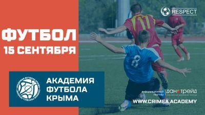 Футбольное расписание на15 сентября