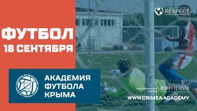 Футбольное расписание Академии на18 сентября