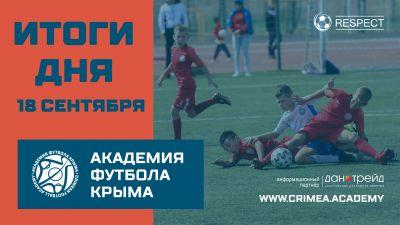 Футбольные итоги Академии 18сентября