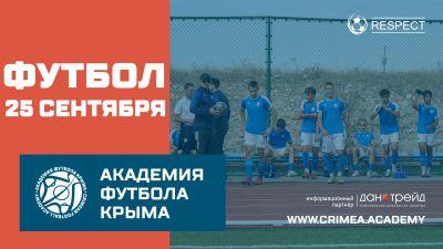 Футбольное расписание на25 сентября
