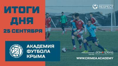 Футбольные итоги Академии 25сентября