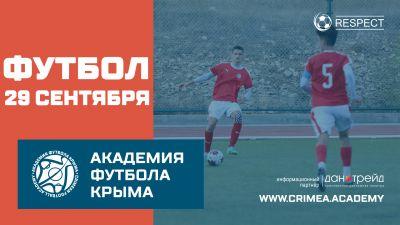 Футбольное расписание на29 сентября