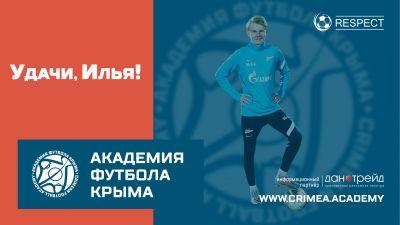 Удачи, Илья!