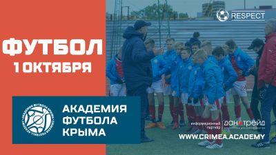 Футбольное расписание Академии на1 октября