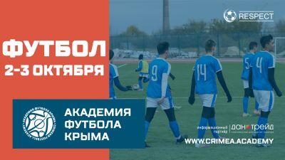 Футбольное расписание Академии на2-3 октября