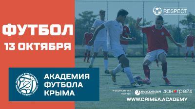Футбольное расписание Академии на13 октября