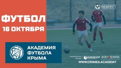 Футбольное расписание Академии на16 октября